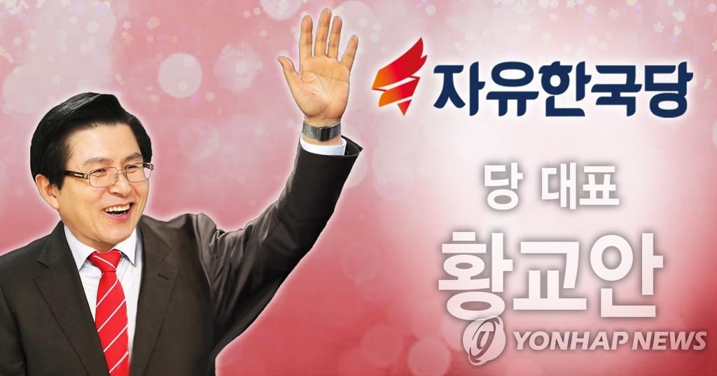 韩前总理黄教安当选最大在野党党首