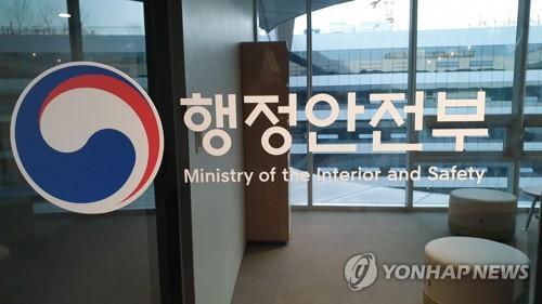 第二届韩中防灾减灾合作会议将在华举行