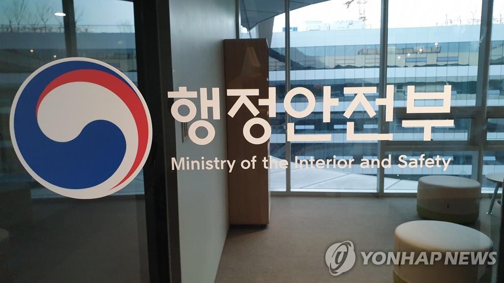 韩政府将加强外国人信访业务翻译服务