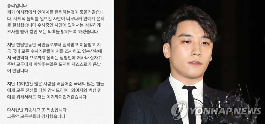 YG娱乐宣布与胜利解约