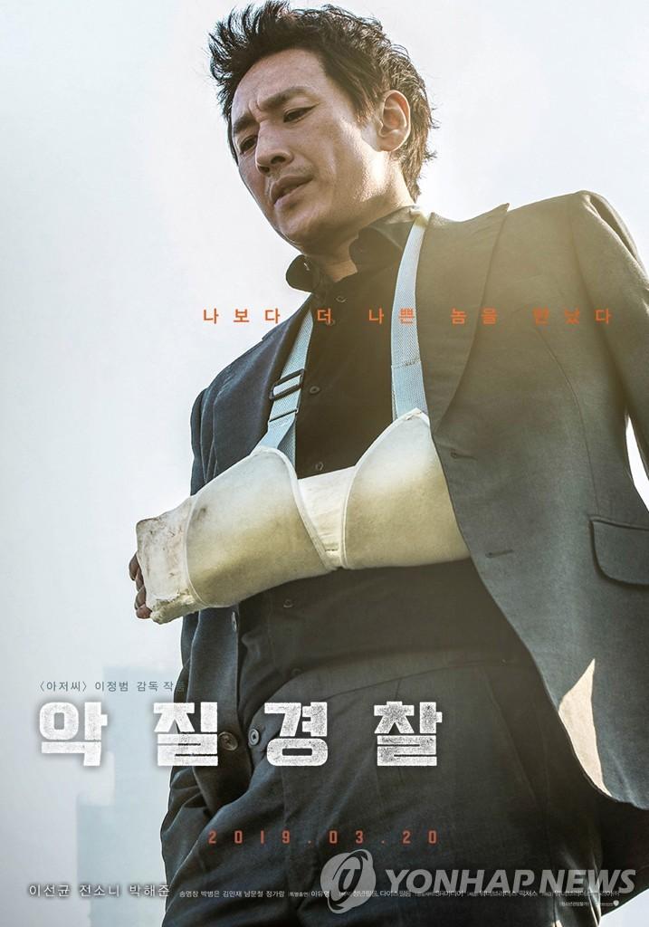 《坏警察》海报(韩联社/华纳兄弟韩国供图)