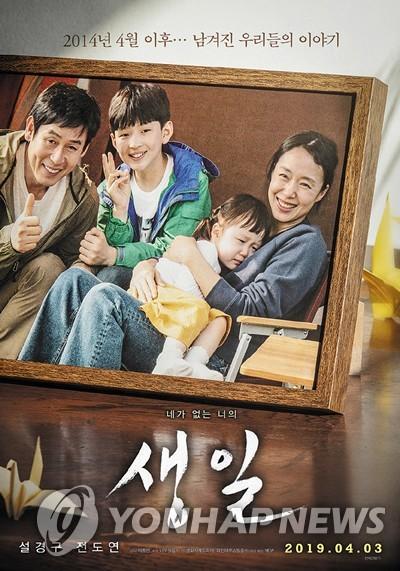 韩国票房:沉船事故题材亲情片《生日》领跑