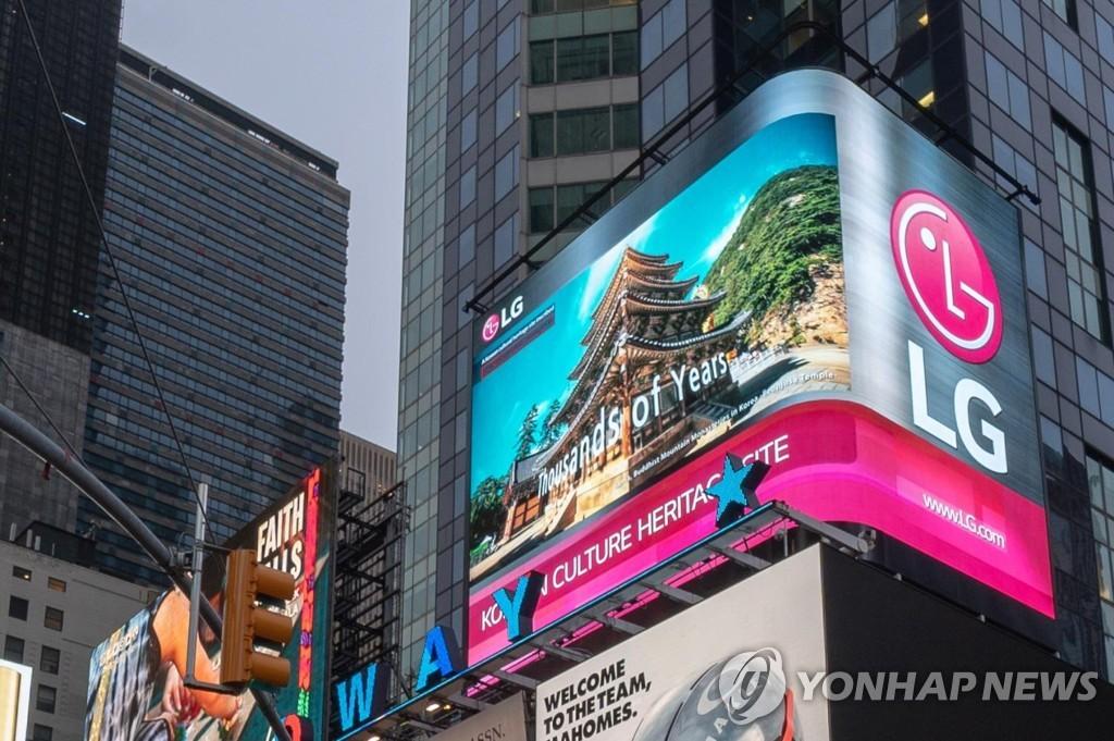 资料图片:LG电子登上纽约时代广场大屏幕。 韩联社/LG电子供图(图片严禁转载复制)