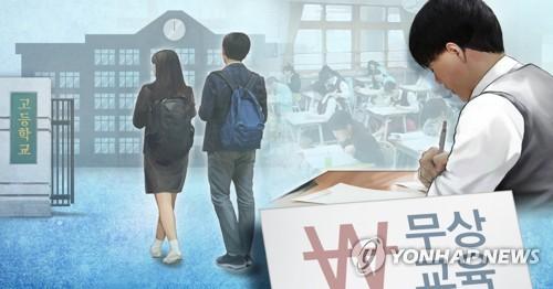 韩国2021年起全面实施高中义务教育