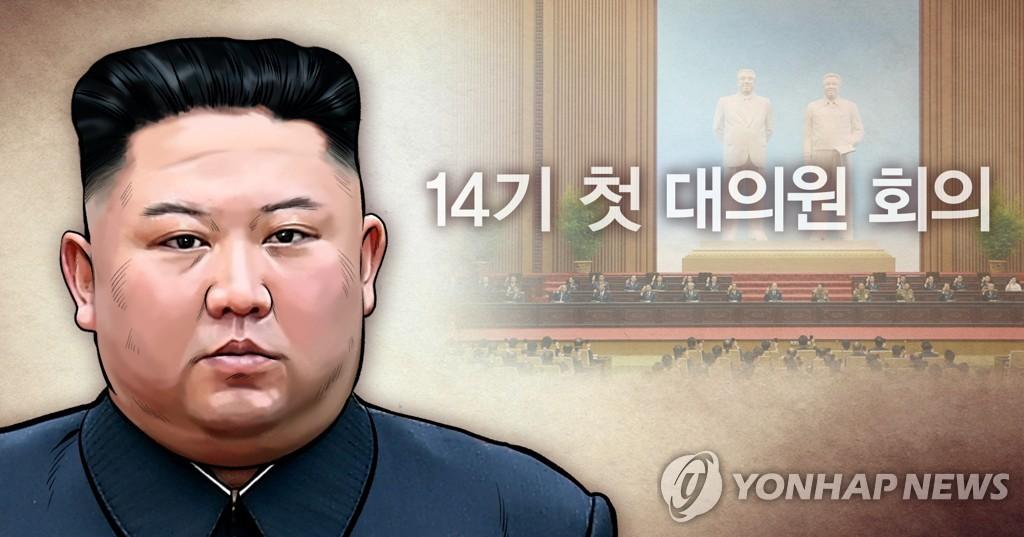朝鲜召开第14届最高人民会议第一次会议 - 1