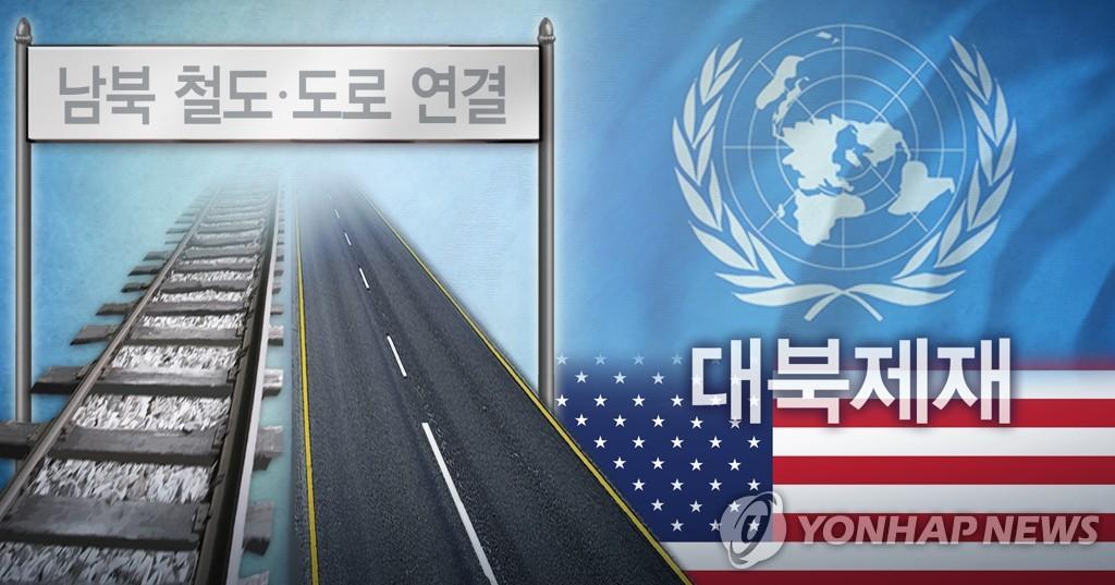 韩政府就中俄促安理会放松对朝制裁表态