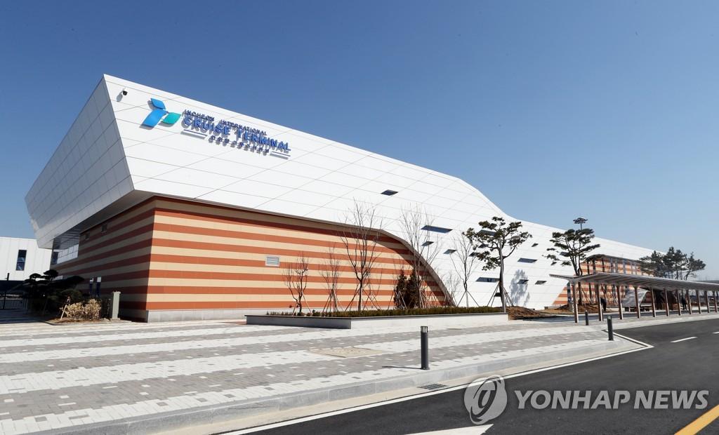 韩国最大规模仁川邮轮港对外开放启用