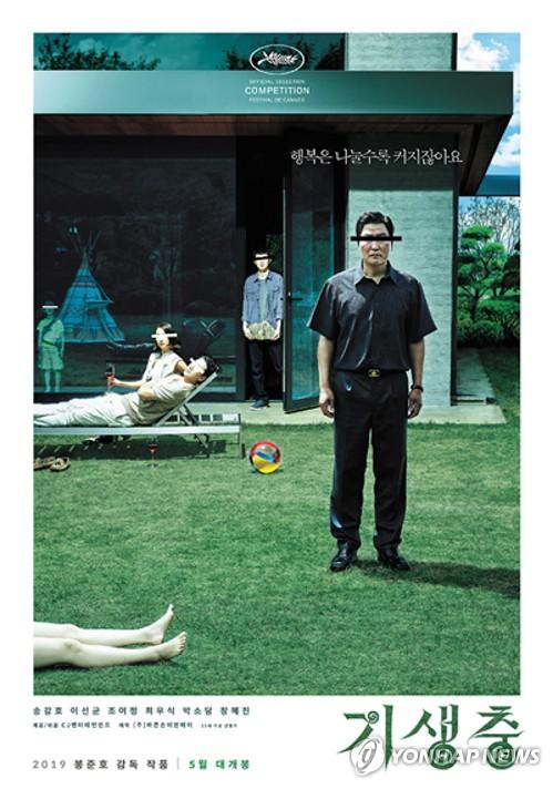韩片《寄生虫》名列纽约时报年度最佳电影第三