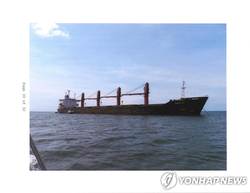 """朝鲜""""智诚""""号货船(美国司法部网页截图)"""