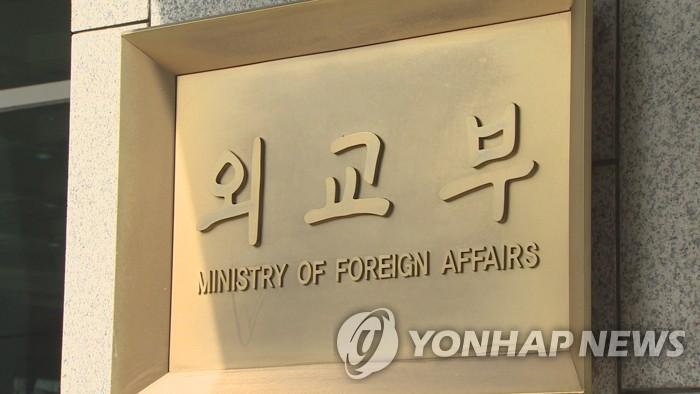 资料图片:韩国外交部大楼 韩联社电视供图(图片严禁转载复制)