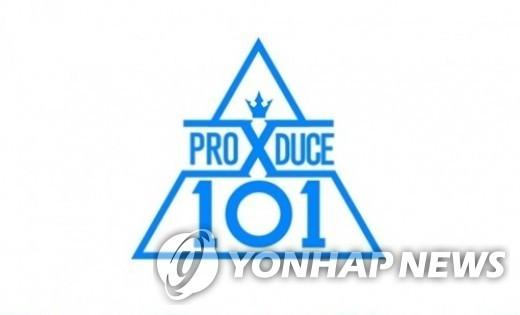 资料图片:《Produce X 101》节目标志 Mnet供图(图片严禁转载复制)