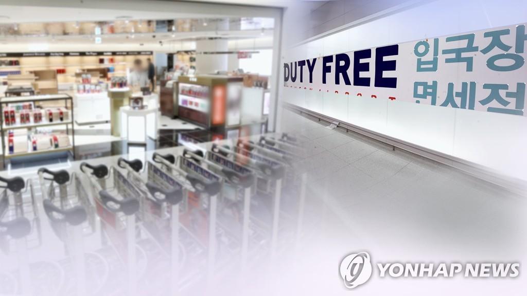 韩国7月起实施免税品提货新政