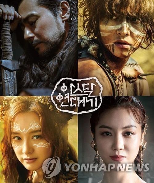 资料图片:《阿斯达编年史》海报 韩联社/tvN供图(图片严禁转载复制)
