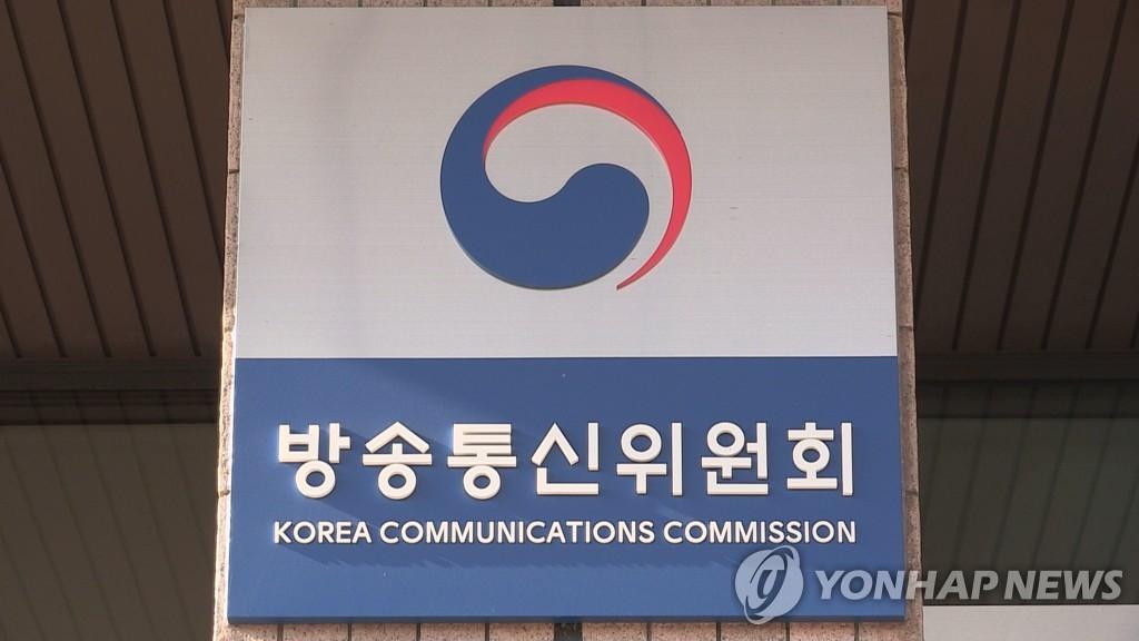 韩国放送通信委员会标识 韩联社