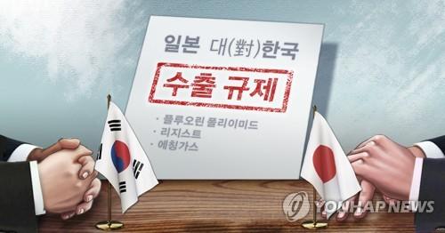 韩拟反驳日本将韩从出口白名单中移除计划