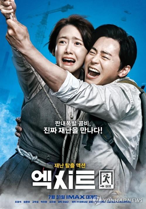 韩国票房:本土片《EXIT》《凤梧洞战斗》人气旺
