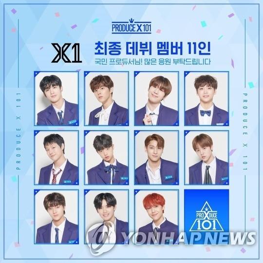 详讯:男团X1因选秀节目造假风波决定解散