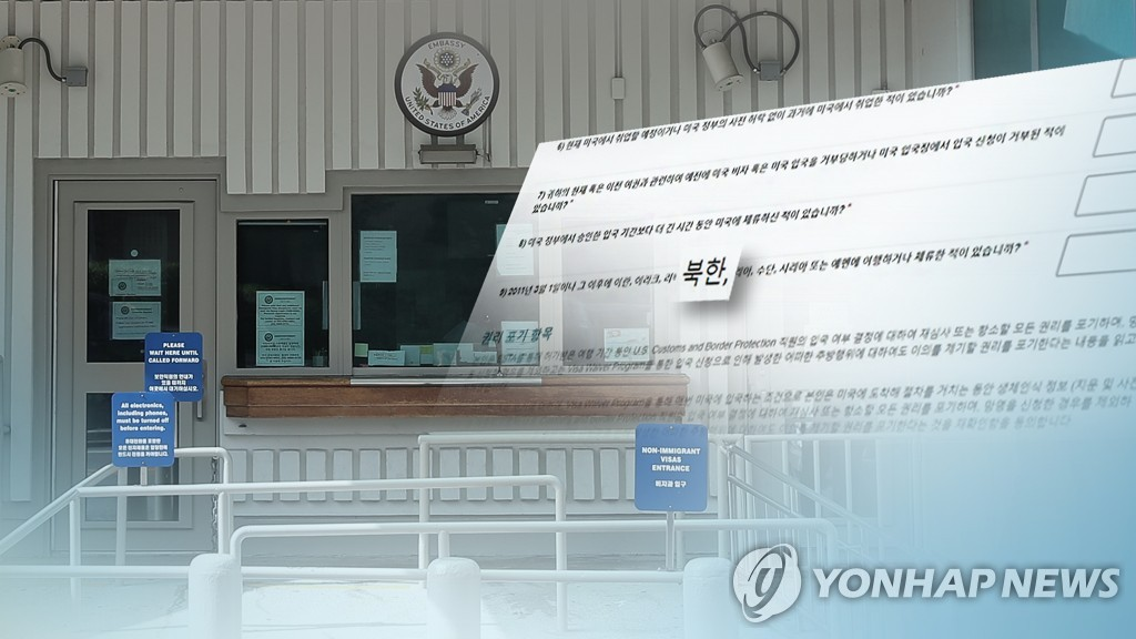 韩统一部将为访朝公民申请赴美签证开具证明