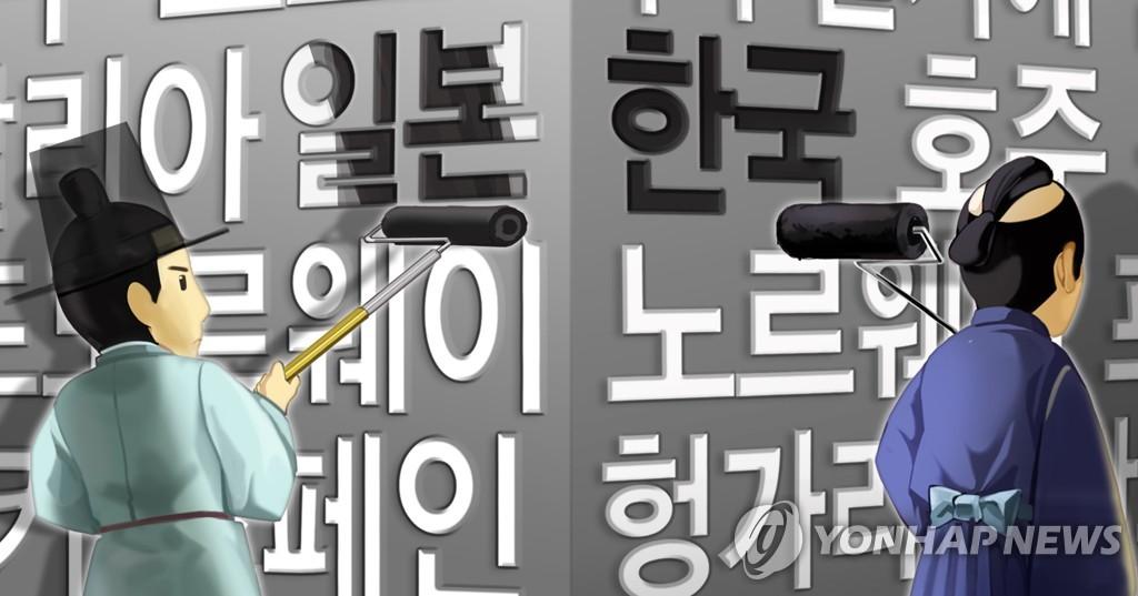 韩政府:将日本移出白名单有据可依