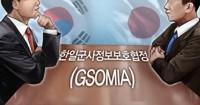 韩青瓦台最快明日公布是否顺延韩日军情协定