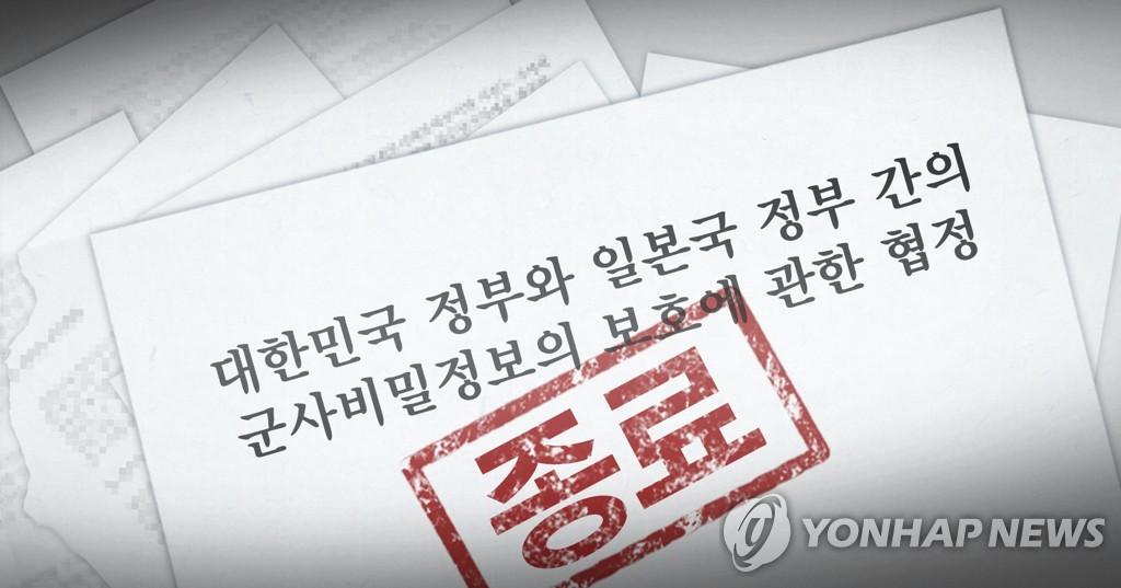 详讯:韩国正式通知日本终止韩日军情协定