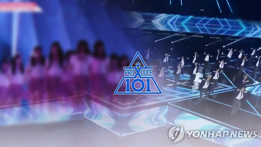 韩警方搜查选秀节目投票造假案涉案公司 - 1
