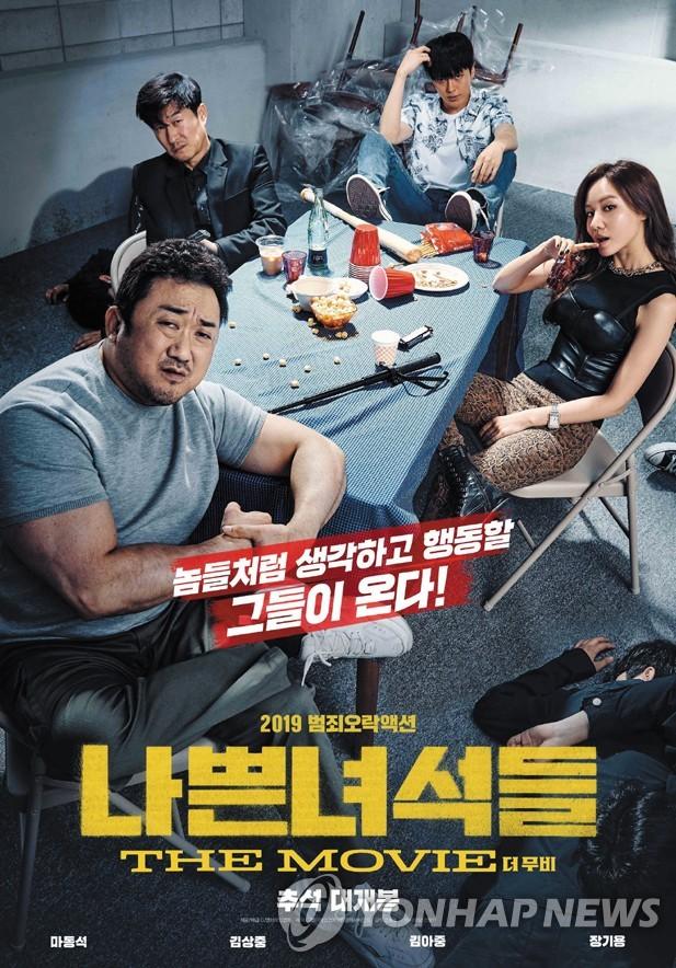 韩国票房:《坏家伙们》成中秋档赢家