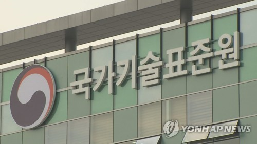 第三次韩中法制计量合作委会议在首尔举行