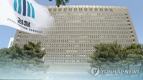韩检方第四次传讯法务部长之妻