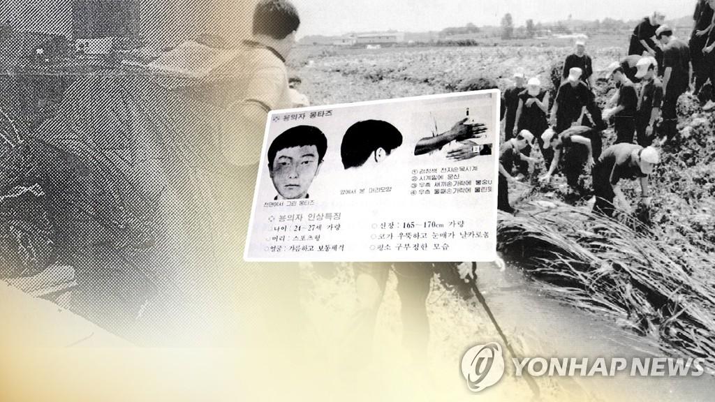 韩警察厅长:重查华城案首要目的是查明真相