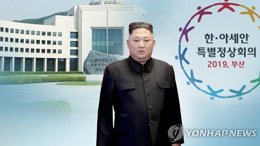 详讯:朝鲜表示金正恩无法参加韩东盟峰会 - 1