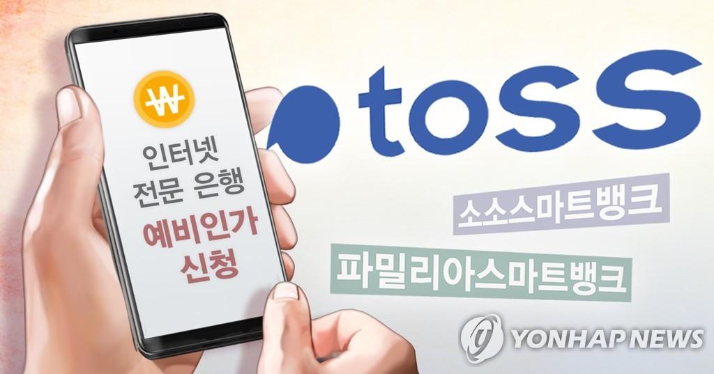 韩国toss筹建纯网络银行预审批通过