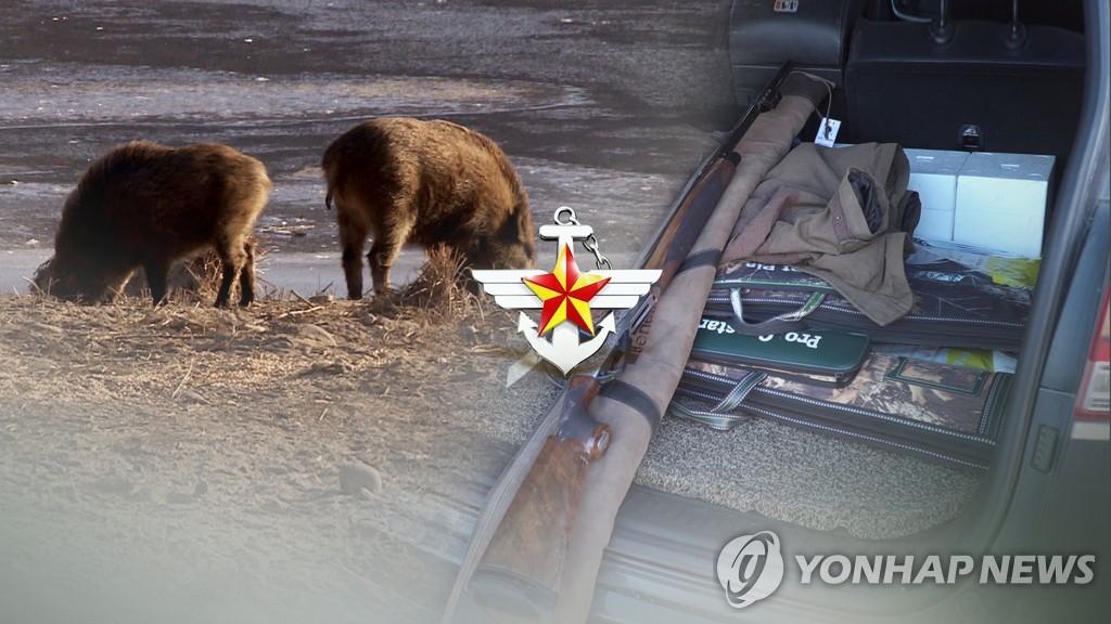 韩国民官军再次联合捕猎野猪防猪瘟扩散