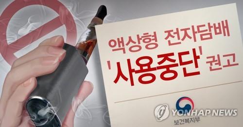 韩国今年第三季烟草型电子烟销量骤减14.3%
