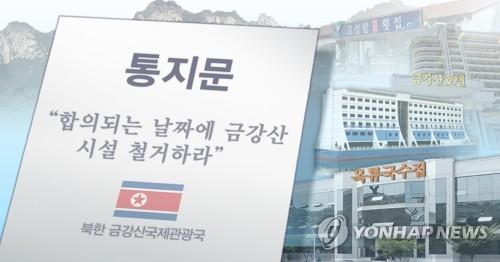 韩政府:人身安全有保障才能开展散客赴朝游