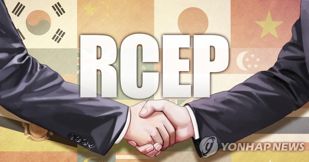 韩国将派团参加RCEP首席代表会议