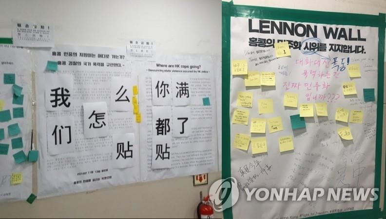 韩中大学生争论撕挺港大字报