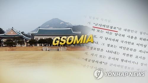 韩青瓦台开国安会议将就韩日军情协定做最终决定