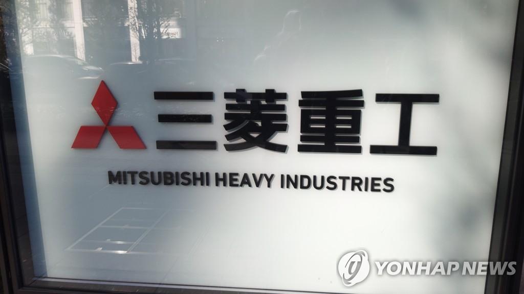 韩法院下令三菱重工出售在韩财产用于赔偿