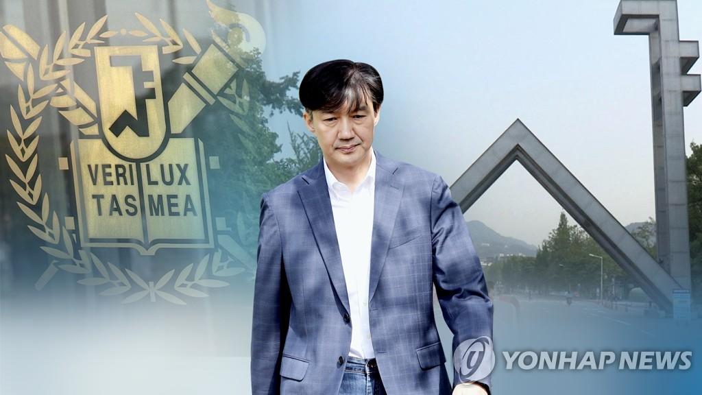 首尔大学解除前法务部长官曹国教授职务