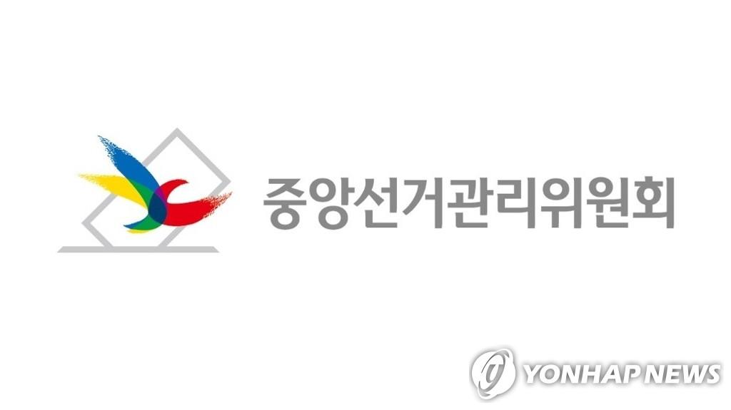 资料图片 韩联社/中央选举管理委员会供图(图片严禁转载复制)