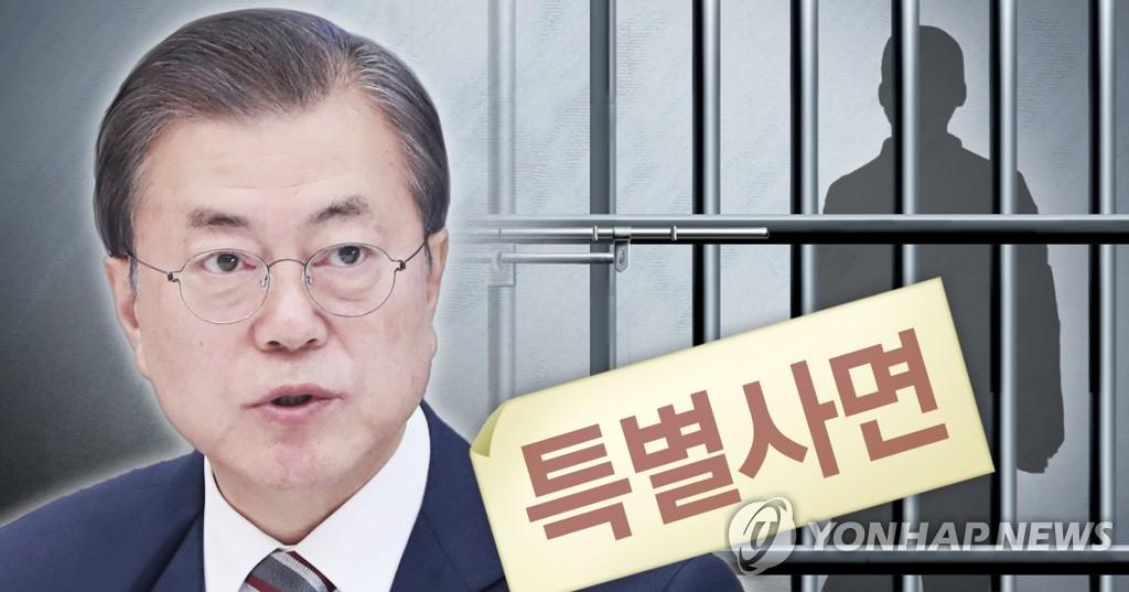 韩国草拟文在寅任内第四次特赦名单