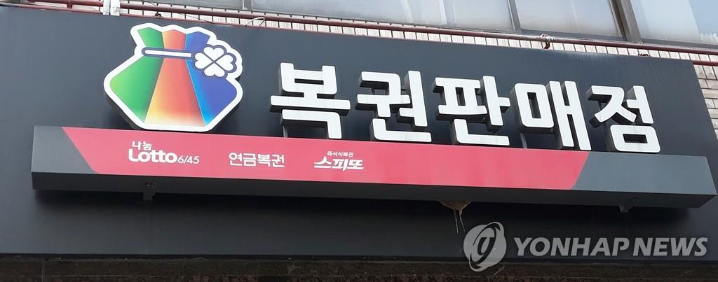 韩上半年彩票销售额达150亿元创新高