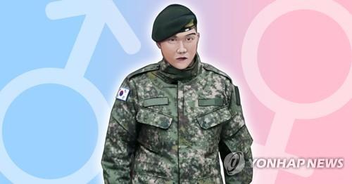 韩军针对服役期间变性军官做出强制转业决定
