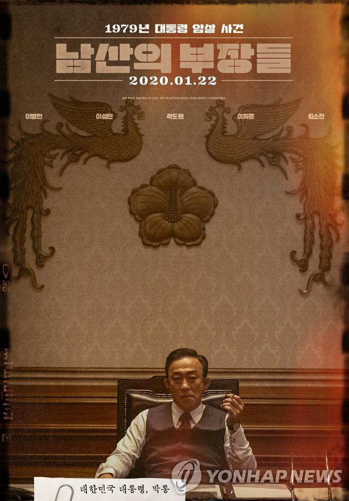 《南山的部长们》海报 秀博思供图(图片严禁转载复制)