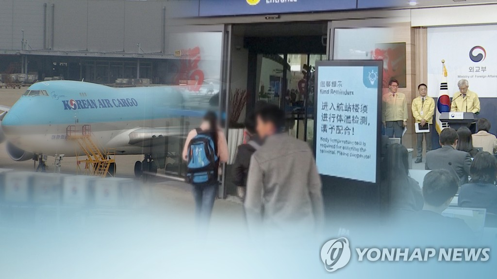 韩国派包机从武汉撤侨安排调整