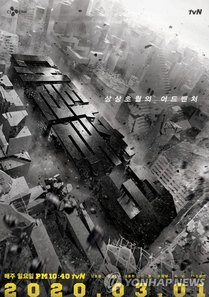 《大逃脱3》 tvN供图(图片严禁转载复制)