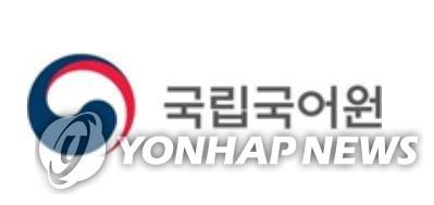 韩公共用语翻译语种增加汉语和日语