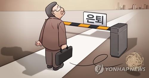 统计:韩国人退休金难供子女读书结婚