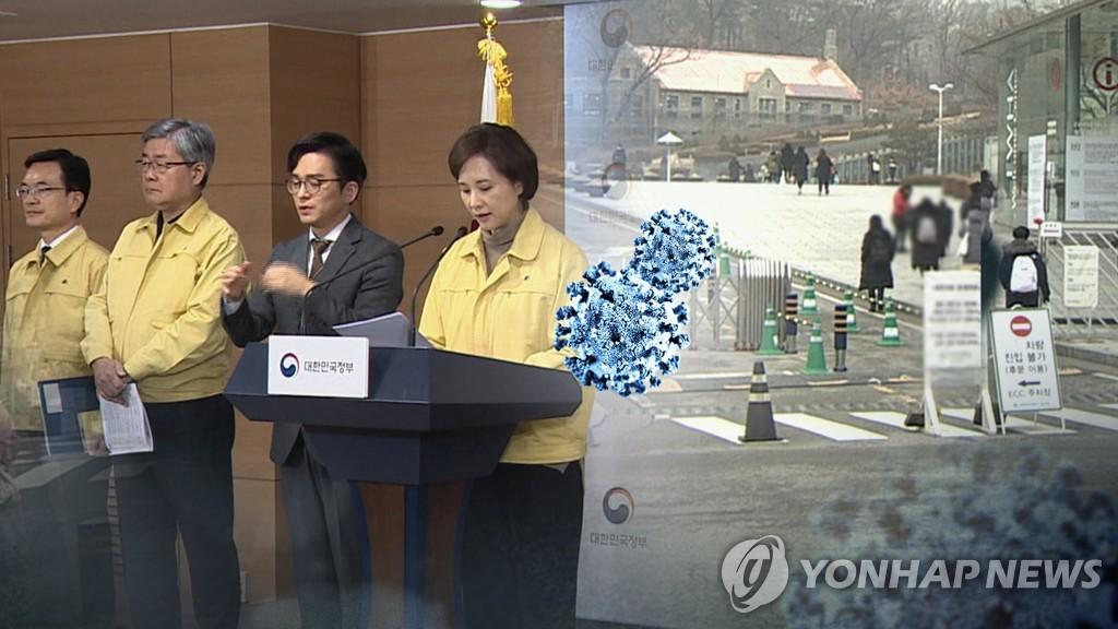 韩教育部:无依据禁止校外租房中国留学生外出